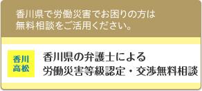 香川県で労働災害でお困りの方は無料相談 をご活用ください。 香川 高松 弁護士による労働災害無料相談