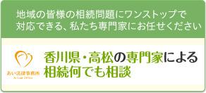 地域の皆様の相続問題にワンストップで対応できる、私たち専門家にお任せください 香川 高松 弁護士による相続なんでも相談