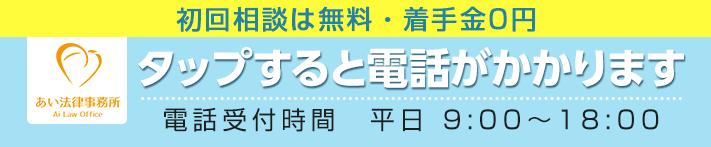 初回相談は無料・着手金0円、087-832-0550、電話受付時間平日9:00~ 18:00