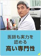 医師も実力を認める高い専門性